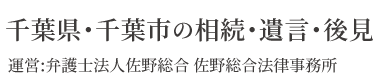 佐野総合法律事務所_千葉県・千葉市の相続・遺言・後見
