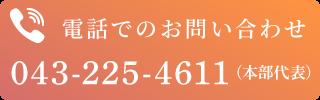 0432396360電話番号リンク